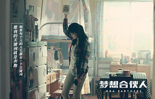《梦想合伙人》曝新预告 姚晨唐嫣郝蕾合伙发财