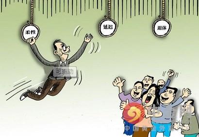 """延迟退休方案将在明年出台:65岁退休到底""""赚""""还是""""赔""""? 中金网 近日,国家人力资源和社会保障部研究所所长金维刚在北京表示,延迟退休方案将在明年正式出台。出台后会有5年左右的过渡期,或到2022年正式实施。"""