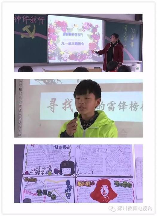 将学雷锋手抄报张贴在教室门前,由教师和学生代表共同打分,评选优秀