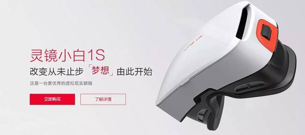 中国VR创业公司融资排行榜 AR资讯 第4张
