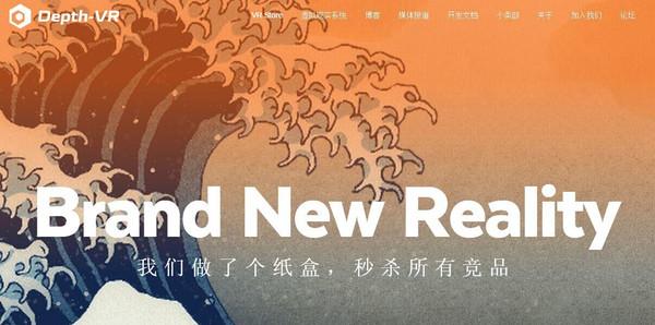 中国VR创业公司融资排行榜 AR资讯 第2张