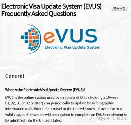 中美十年签证EVUS常见问题答疑