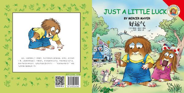 【限时团购】小怪物英语启蒙绘本,送给孩子最