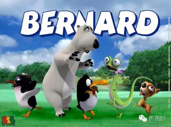 免费领取可爱搞笑的 倒霉熊 高清动画片24集