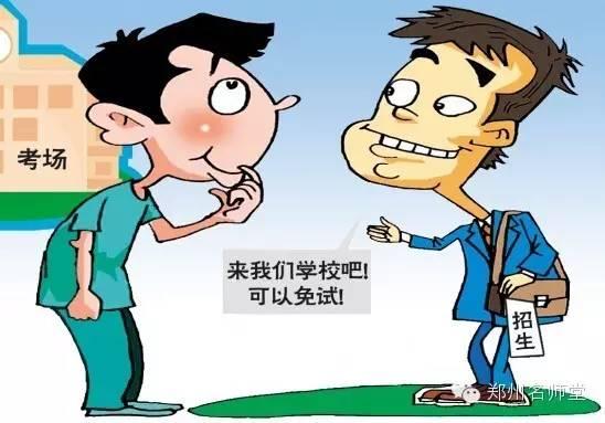 【重磅】全省中专招生了初中、高中生速来看看!!_北京赛车开奖