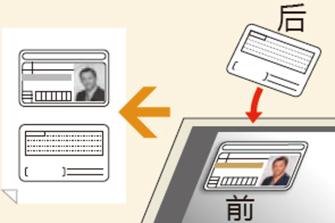 身份证一键式复印