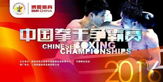 来自辽宁、吉林、北京、天津、河北、山西等省市的九支代表队,共百余人参与比赛。在为期六天的比赛中,设置49kg、52kg、56kg、60kg、64kg、69kg、75kg、81kg、91kg和+91kg共十个级别的比赛,比赛将产生10枚金牌。通过此次比赛,参赛队员还将争夺52个2016年男子拳击季后赛资格。