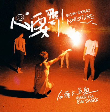 后海大鲨鱼《心要野》专辑封面