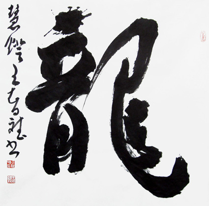 关于泰山的古诗名句_九龙降吉祥 国泰民安康(组图)-搜狐滚动