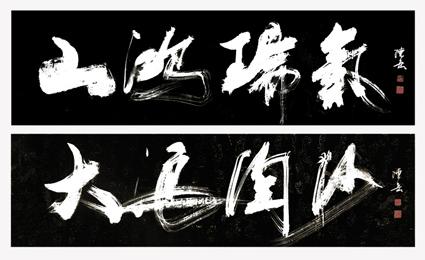 在国人的捧场,同行的认可下,已成为中国书法名家,实力派书画家图片