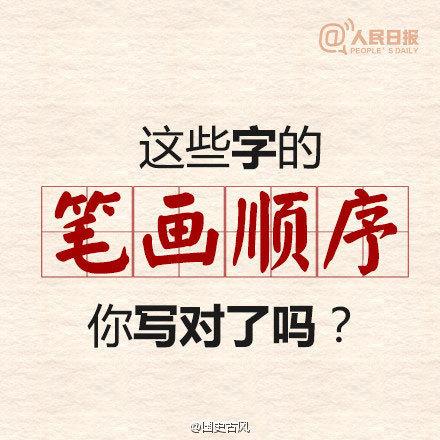 凸的笔画顺序图-识帖 这些汉字笔顺规则,你写对了吗