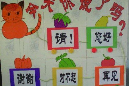 赣榆夹山幼儿园:让文明礼仪之花浸润夹谷大地图片