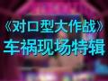 《对口型大作战片花》对口型车祸现场 李治廷尹正柳岩原音曝光