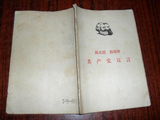 《共产党宣言》首译者陈望道