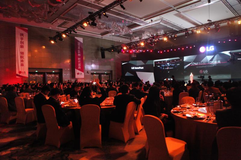 LG与经销商分享2016年战略共创时代盛典