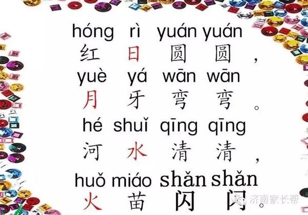 小学语文1 6年级生字表 带拼音