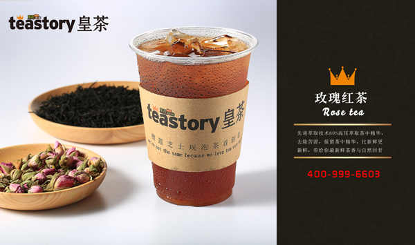 teahouse_teastory皇茶传承经典 赢得市场认可