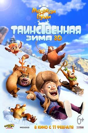 熊出没 土耳其动画电影票房夺冠 品牌获肯定