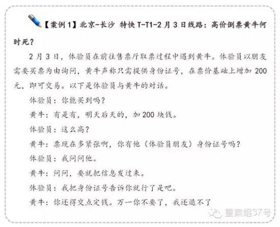 此外,2月16日邢台-贵阳直达Z-Z149线路中,体验员与黄牛交谈过程中,就遇到了其他找黄牛购票的旅客,黄牛在收取旅客了身份证后,再三保证能买到。