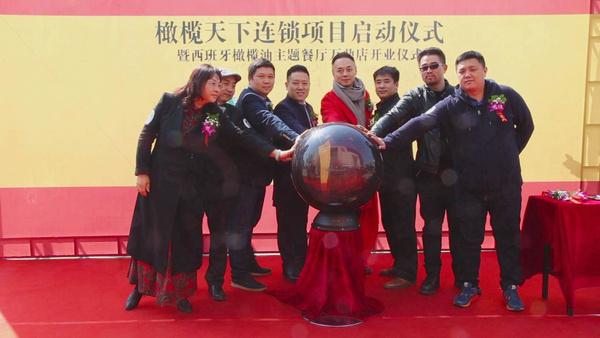 西班牙橄榄天下中国连锁项目正式启动