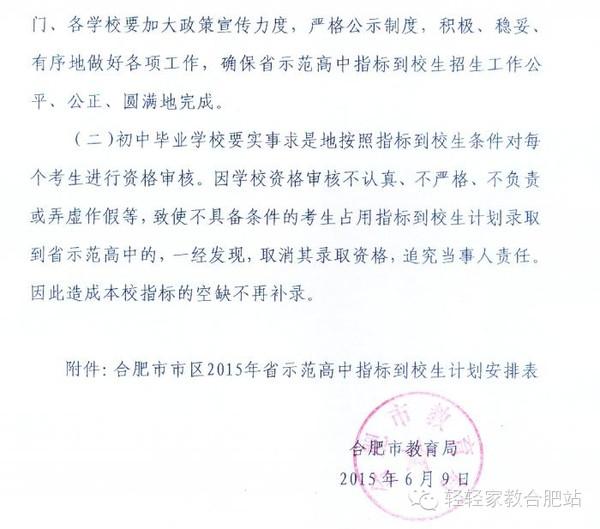 bob注册:【中考资讯】 2015年合肥中考指标到校招生计划!