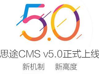 思途旅游CMS V5.0电脑版正式发布