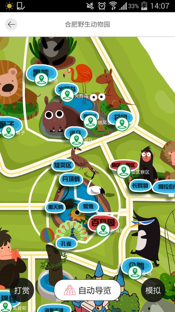 2,手绘地图:想去看那个动物就去看哪个动物,拒绝迷路!