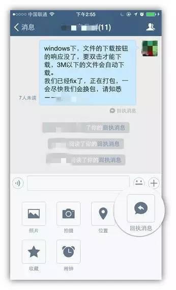 微信企业版即将发布 部分新功能介绍