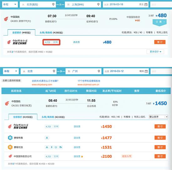 去哪儿网飞机票退票_继国航之后 海航将暂停授权代理人在去哪儿网上卖票