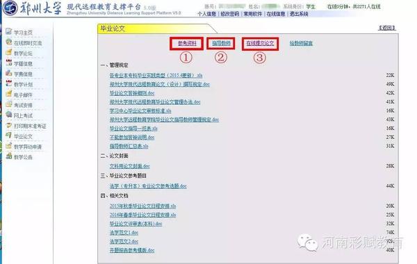 郑州大学远程教育学院学生提交毕业论文步骤