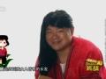 《了不起的挑战片花》第十期 岳云鹏变农妇妩媚撩发 撒贝宁挖红薯偷懒遭嘲讽