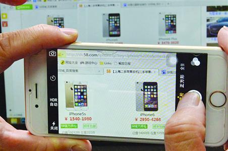 """在二手交易类网站上购买""""自用全新苹果手机"""",消费者要千万小心。 /晨报记者 朱影影"""