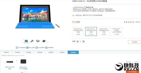 Surface Pro 4降价!海淘美版便宜2000元