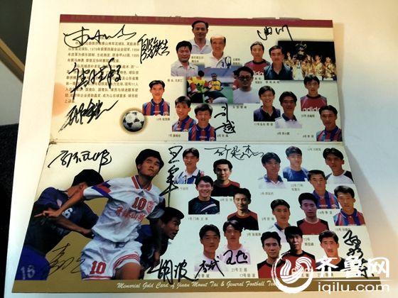 今年金卡上的泰山队球员签名