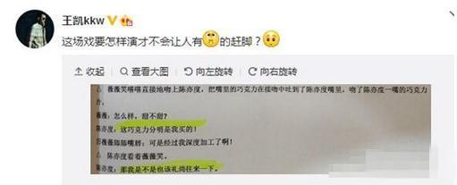王凯微博截图