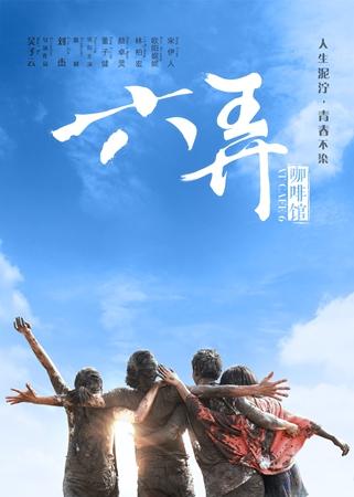 《六弄咖啡馆》亮相香港国际电影展 再掀青春风