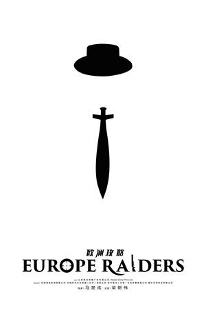 银润公布2016片单 《欧洲攻略》《昆仑墟》等启动