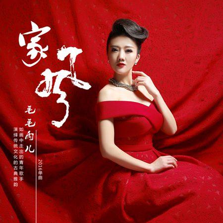 毛毛雨儿新曲上线 正能量新作《家风》诠释中国心