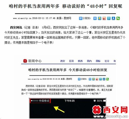 """中国移动信号不好的问题,在兆丰村已存在两年多,这期间村民多次向中国移动客服反映过,但问题却迟迟得不到解决。王先生向我们西安网天天""""3・15""""小组反映了此事。西安网记者和村民一起曾致电中国移动客服10086,反映信号不好的情况,接线的客服人员说,已做好了记录且向上汇报,并会在48小时内做出处理同时予以回复。3月11日,时间已过去48小时,记者未收到中国移动对于此事的任何回复,再次联系王先生,王先生表示村上信号差的情况依旧<b"""
