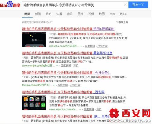"""中国移动信号不好的问题,在兆丰村已存在两年多,这期间村民多次向中国移动客服反映过,但问题却迟迟得不到解决。王先生向我们西安网天天""""3・15""""小组反映了此事。西安网记者和村民一起曾致电中国移动客服10086,反映信号不好的情况,接线的客服人员说,已做好了记录且向上汇报,并会在48小时内做出处理同时予以回复。3月11日,时间已过去48小时,记者未收到中国移动对于此事的任何回复,再次联系王先生,王先生表示村上信号差的情况依旧。"""
