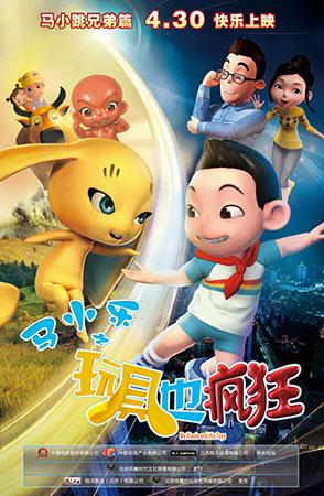 马小乐之玩具也疯狂.2016.HD720P 中文字幕