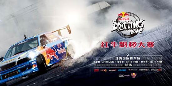 2016第四届红牛飘移大赛将于3月18日-20日在珠海国际赛车场举办