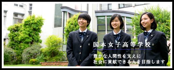 本 中学校 国