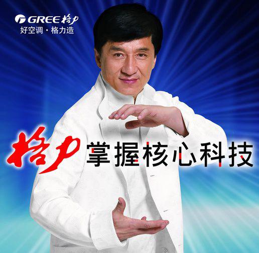 格力空调老板_成龙代言的企业都死了 但是这家活的好好的-搜狐
