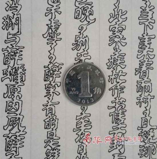平度小伙写出最小连笔空心字 获大世界基尼斯之最 组图 ,空心字怎么写,空心字的简单写法,一笔空心字书法作品,轻集料混凝土小型空心砌块,一笔空心字博爱,空心字图片