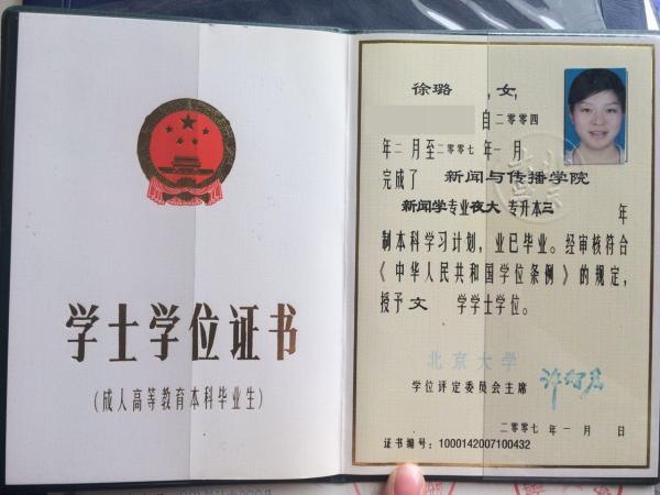 徐璐的结业证书与学士学位证书。 受访者供图