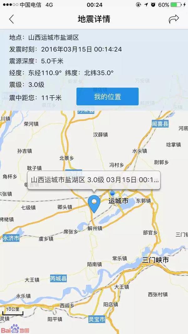 15日凌晨运城市盐湖区发生3级地震
