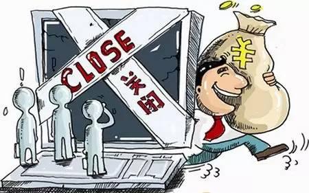 16家p2p被查!不良贷款已处置?元|2016年温州金融怎么走