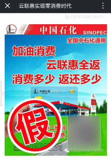 广东中国石化加油卡_315:全额返还是陷阱,1分钟辨真假中石化加油卡_搜狐汽车_搜狐网