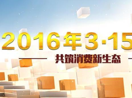 2016年央视315晚会  高清下载